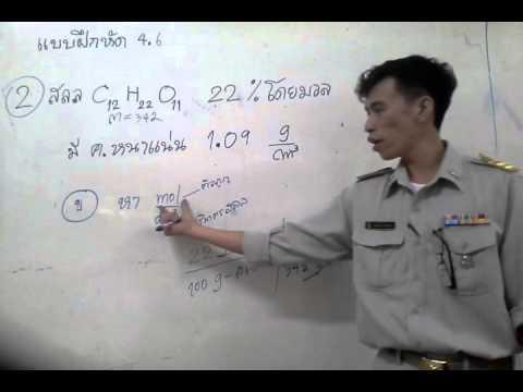เคมี เล่ม 2 แบบฝึกหัด ที่ 4.6 ข้อ 2 โดยครูกฤษณ์