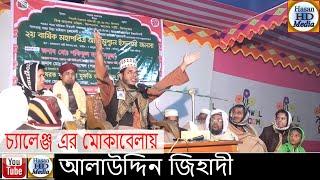 Mufti Alauddin Jihadi Islamic Sunni Conference আলাউদ্দিন জিহাদী নতুন ওয়াজ মাহফিল ২০১৮