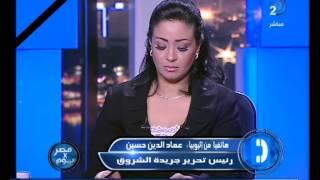 برنامج مصر×يوم|كواليس القمة الافريقية بعد مغادرة الرئيس السيسى