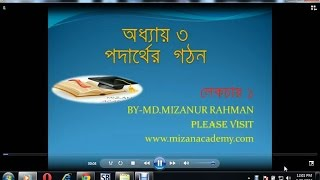 CHEMISTRY CHAPTER 3 LECTURE 1  FOR  CLASS 9 & CLASS 10 IN BANGLADESH