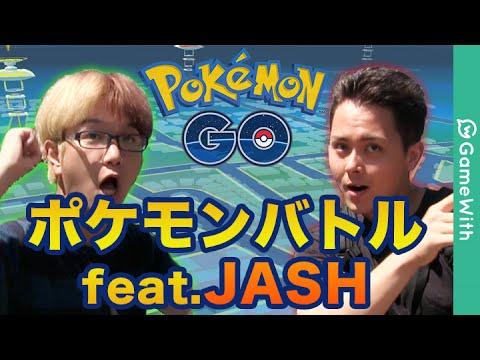 【ポケモンGO攻略動画】YouTuber同士のポケモンバトルは意外な面白さが… – 長さ: 29:59。