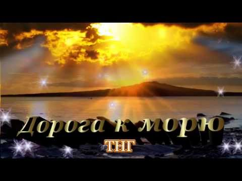 Моя  дорога к морю. Волшебная музыка Эдгар Туниянц.