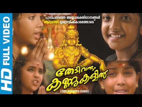 Ayyappa Devotional Songs | Thedivarum Kannukalil | Ayyappa Video Songs Malayalam video