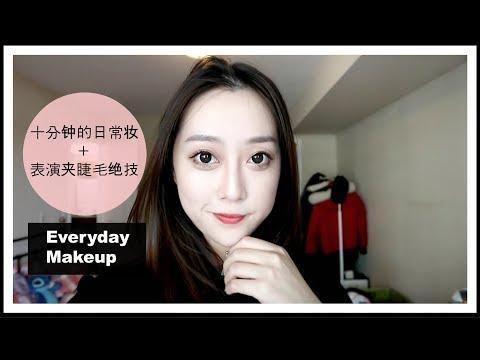 Everyday Makeup Routine 日常妆十分钟搞定出门 初次国货眼影试用