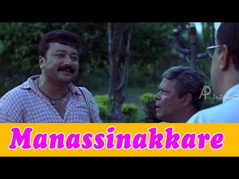 Manassinakkare Malayalam Movie - Innocent Spends Time With Jayaram video