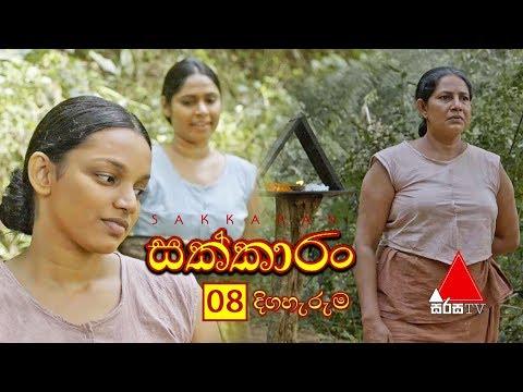 Sakkaran | සක්කාරං - Episode 08 | Sirasa TV