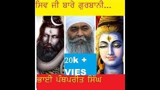 ਸ਼ਿਵਜੀ ਬਾਰੇ ਗੁਰਬਾਣੀ wich  ki likhiya Jaror Sunu .Bhai panthpreet Singh Khalsa 2017