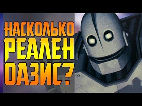 ОАЗИС РЕАЛЕН? || ПЕРВОМУ ИГРОКУ ПРИГОТОВИТЬСЯ