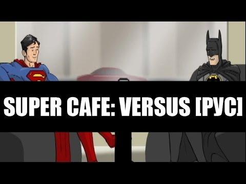 Super Cafe: Batman vs Superman [РУС]