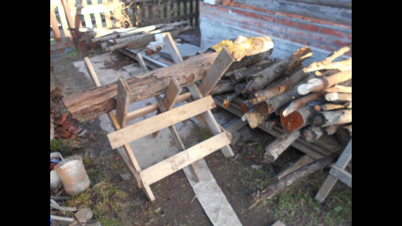 Распиловка дров своими руками