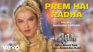 Prem Hai Radha - Qila   Sadhana Sargam   Official Song Audio