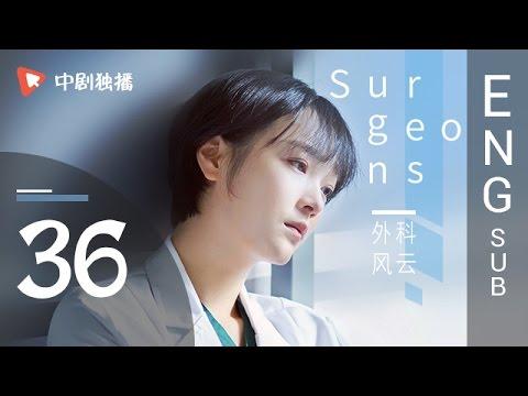 Surgeons  36 | ENG SUB 【Jin Dong、Bai Baihe】