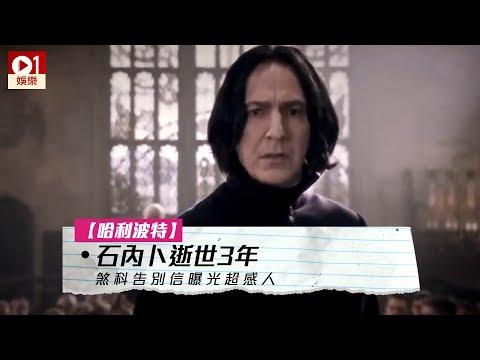 【哈利波特】石內蔔逝世 3 年 煞科告別信曝光超感人 │ 01娛樂