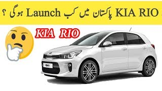 Kia Rio Pakistan Main Kab Launch Ho Gi | Kia Rio  ki Price kiya ho gi