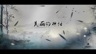 [Vietsub] Thần Thoại (美丽的神话) - Tôn Nam ft Hàn Hồng