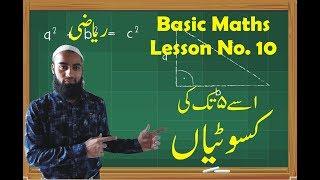 1 se 5 tak ki kasoutiya Maths Lesson 10   kasoutiya In Maths lesson 10   Basic Maths for Students