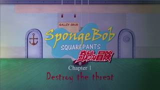 The SpongeBob SquarePants Anime - Trailer Chapter 1 Destroy the threat