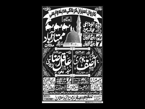 Live Majlis 04 Nov 2019 I Imam Bargah Mumtazabad Multan I