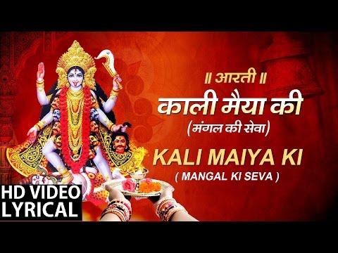 Mahakali Aarti..Mangal Ki Sewa with Hindi English Lyrics I ANURADHA PAUDWAL I LYRCIAL VIDEO