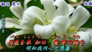 妻恋道中(思戀我妻在途中)1937(日語~上原 敏+翻譯)銘哥翻唱