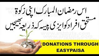 How to Donate Zakat Through EasyPaisa Mobile account | Ramadan Mubarak