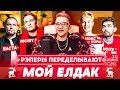 Баста Rickey F Noize MC Bumble Beezy Макс Корж и другие переделывают МОЙ ЕЛДАК mp3