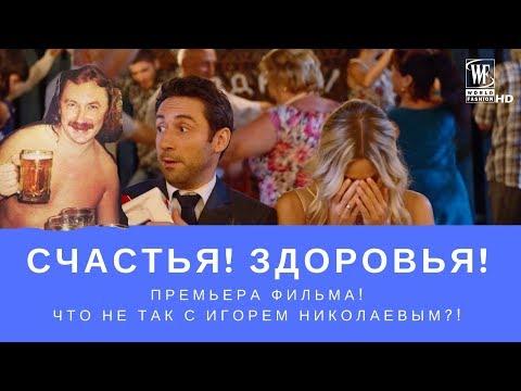 Счастья! Здоровья! Что не так с  Николаевым? Премьера комедия 2018