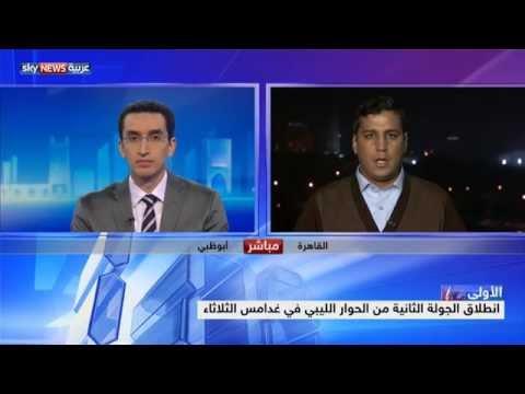 ليبيا.. انطلاق الجولة الثانية من الحوار الوطني الثلاثاء