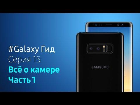 #Galaxy Гид   Что нужно знать о камере на смартфоне