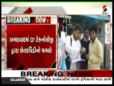 Sandesh News: Complaint registered against fraud done by Q7 Technology at Ahmedabad