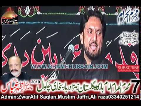 Zakir Syed Iqbal Shah Bajjar | 7 Muharram 2019 | Imambargah Gulistan e Zahra Darbar Bukhari Chakwal