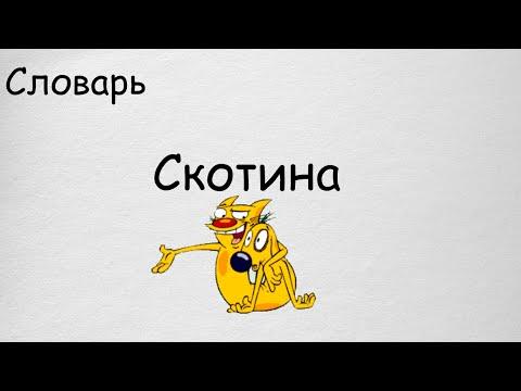 Чайф - Скотина