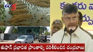 తుఫాన్ ప్రాంతాలను పరిశీలించిన చంద్రబాబు! | CM Chandrababu Inspects Cyclone Affected Areas