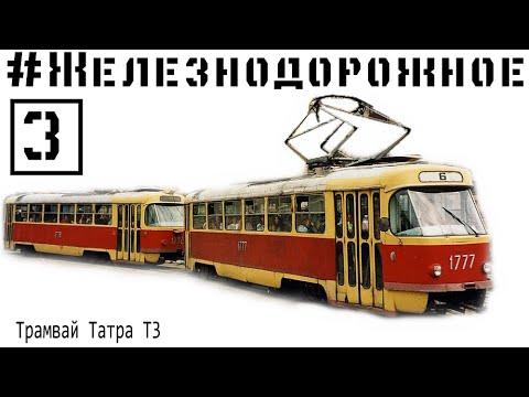 Вечные трамваи Татра Т3. Наш обзор. Они еще внуков наших возить будут!  #Железнодорожное - 3 серия.