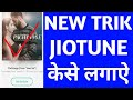 No jio tune available problem solved all problems solved #tufailktm