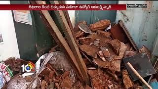ఉద్యోగిని మృతి..| Sub Treajury Bhavan Collapsed In Kothapeta | AP