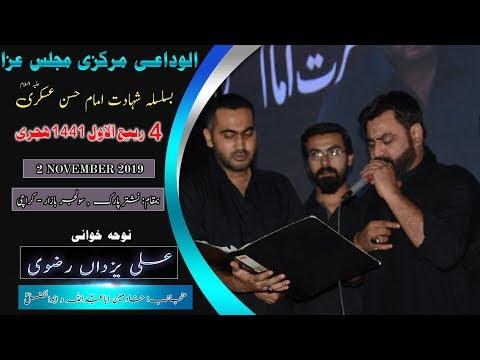 Noha | Ali Yazdain Rizvi | 4th Rabi Awal 1441/2019 - Nishtar Park Solider Bazar - Karachi