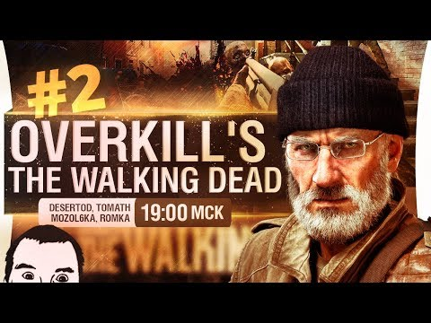 Валькин Дед #2 - Overkill's The Walking Dead [19-00]