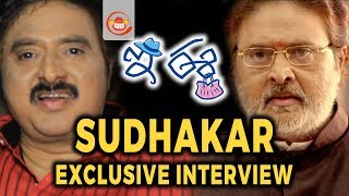 Comedian Sudhakar Garu Exclusive Interview || E Ee Telugu Movie || Sillymonks Tollywood