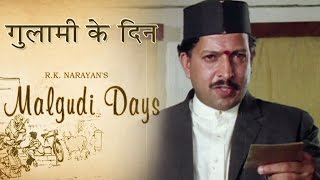 Malgudi Days - मालगुडी डेज - Episode 49 - Forty-Five A Month - ४५ रुपये