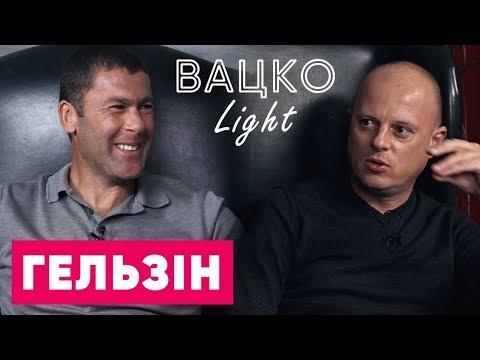 Гельзін — про «договірняки» та гроші від Динамо та Шахтаря