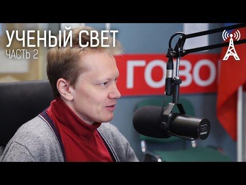 Ученый свет: Астрофизик Сергей Попов о черных дырах