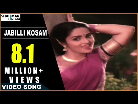Manchi Manasulu | Jabilli Kosam (Female) Video Song | Bhanuchandar...