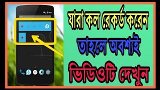 যারা কল রেকর্ড করেন তাহলে সবাই অবশ্যই ভিডিওটি দেখুন Bangla mobile tutorial |Best call recorder app