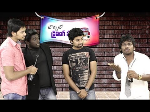 Smile Raja || Bommarillu Driving School || Comedy Skits Photo Image Pic