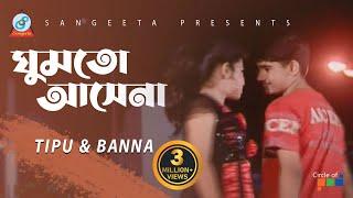 Ghumto Ashena by Tipu & Banna - Khude Gaanraaj | Sangeeta