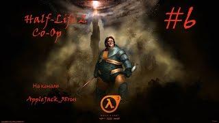 Half-Life 2 Synergy #6 [Зомби, пушки, нет мозгов]