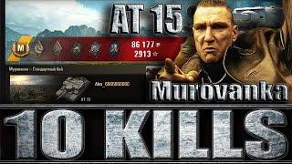 AT 15 ЗАТАЩИЛ БОЙ 10 ФРАГОВ. Мурованка - лучший бой AT 15 World of Tanks.