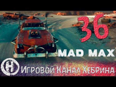 Прохождение игры Безумный Макс (MAD MAX) - Часть 36 (Бешеная колесница)