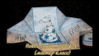 Как сделать magic box (мэджик бокс)? мастер-класс. Скрапбукинг.